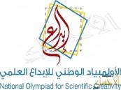 المساعدة للشؤون التعليمية ترعى الحفل التكريمي للجان الأولمبياد