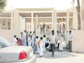 """إعفاء المدارس الأهلية من """"زيارات التفتيش"""" حتى انتهاء الفصل الدراسي الثاني"""