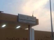 """""""سعد"""" يصارع الحياة والموت جراء سقوطهُ من الدور الثالث في مدرسة بالأحساء"""