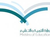 """""""التربية"""": أكثر من 298 ألف طالب وطالبة أنهوا تسجيلهم في مدارس التعليم العام"""