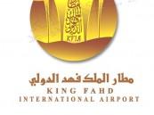 حملة صحتك تاجك تدشن بمطارالملك فهد الدولي بالدمام