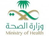 """""""الصحة"""" تعلن إنشاء مركز وطني للسمنة في مدينة الملك فهد"""