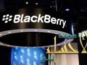 """"""" بلاك بيري """" تعلن إلغاء إطلاق هاتفين ذكيين لأسباب مالية"""