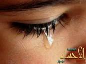 طفل سعودي يشكو والده لحقوق الإنسان بالدمام