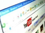 """المملكة تدرس إصدار أول لائحة لتنظيم """"قنوات اليوتيوب"""""""
