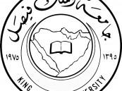 جامعة الملك فيصل تصرح بشأن الدراسة ليوم الأحد