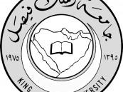 جامعة الملك فيصل تعلن عن برنامج الإبتعاث الخارجي المنتهي بالتوظيف