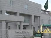 الخارجية السعودية تطالب السعوديين في لبنان بمغادرتها