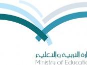 وزارة التربية : تحذر التعليم الأهلي من استقدام معلمي الإسلامية