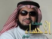 """مخترع سعودي  """" ضرير """" يفوز بجائزة مجلس الشباب العربي للتنمية المتكاملة"""