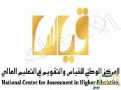 قياس يعلن فتح التسجيل لاختبار «موهبة» للطلاب والطالبات