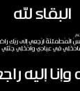 """""""محمد"""" آل الشيخ مبارك في ذمة الله"""