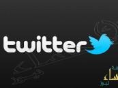 تويتر تتراجع عن تغيير خاصية الحجب بعد غضب المستخدمين