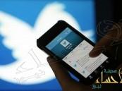 """"""" تويتر """" تعزز قدراتها الأمنية من خلال تفعيل ميزة جديدة"""