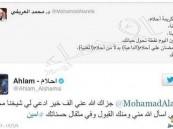 """الشيخ العريفي يدعو الله  أن يحول شهر رمضان المغنية """" أحلام """" إلى داعية"""