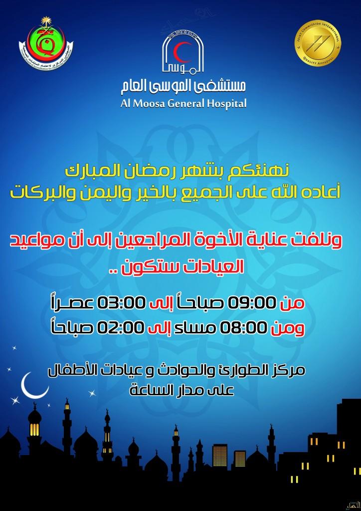 اعلان عن رمضان و اوقات العمل في رمضان