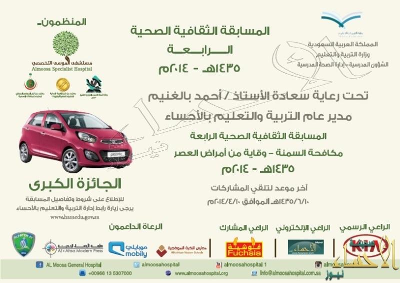 """جائزة """"السيارة"""" في المسابقة الصحية تجعل المشاركات تتوالى والإستقبال مستمر"""