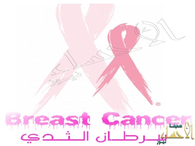 لماذا ارتبط الشريط الوردي بمكافحة سرطان الثدي؟