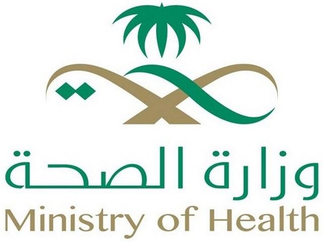 الصحة تعلن عن ( 15 ) ألف وظيفة شاغرة بمختلف مناطق المملكة