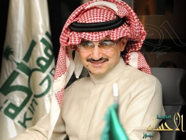 """الأمير """"الوليد بن طلال"""" يساهم بمبلغ 2.5 مليون ريال لشهداء حادثة الأحساء"""
