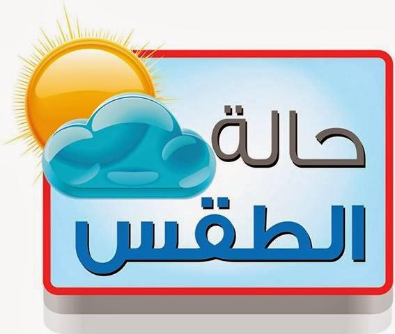 تعرّف على حالة الطقس المتوقعة ليوم الخميس
