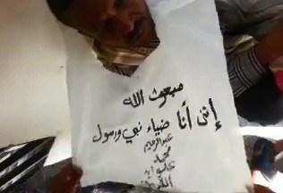 بالفيديو … القبض على يمني يدّعي النبوة