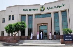 الأحوال المدنية تنفي فرض رسوم على إصدار الهوية الوطنية