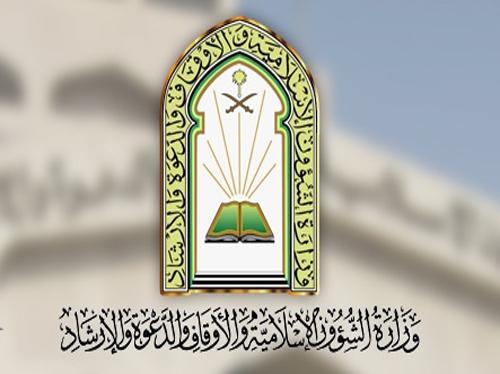 """الشؤون الإسلامية: توطين معلمي """"التحفيظ"""" بإشراف """"الوزير"""""""