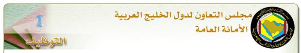 """وظائف شاغرة في """"الأمانة العامة لمجلس التعاون الخليجي"""""""