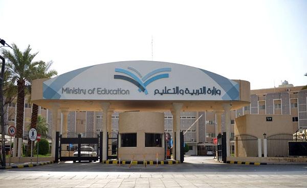 ضوابط جديدة لقبول الطلاب غير السعوديين في المدارس الحكومية