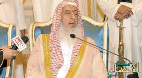 مفتي عام المملكة: من العدل إعطاء الأجير حقه وعدم بخس أموال الناس