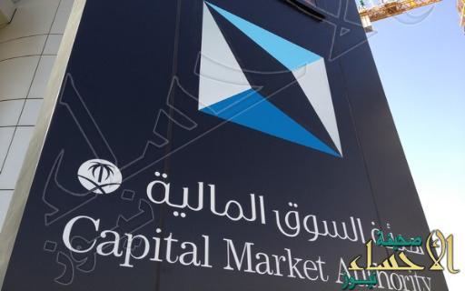 هيئة السوق المالية ترفع تعليق تداول سهم «موبايلي» غداً
