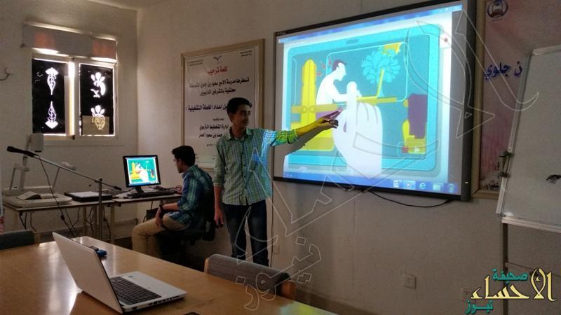 مدرسة الأمير سلمان بن عبدالعزيز تقيم دورة في الوقاية من اضرار الأجهزة الإلكترونية