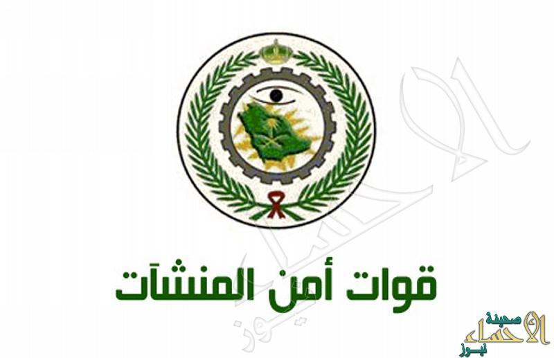"""إعلان قبول """" 1446 """" طالبا في """"أمن المنشآت"""""""