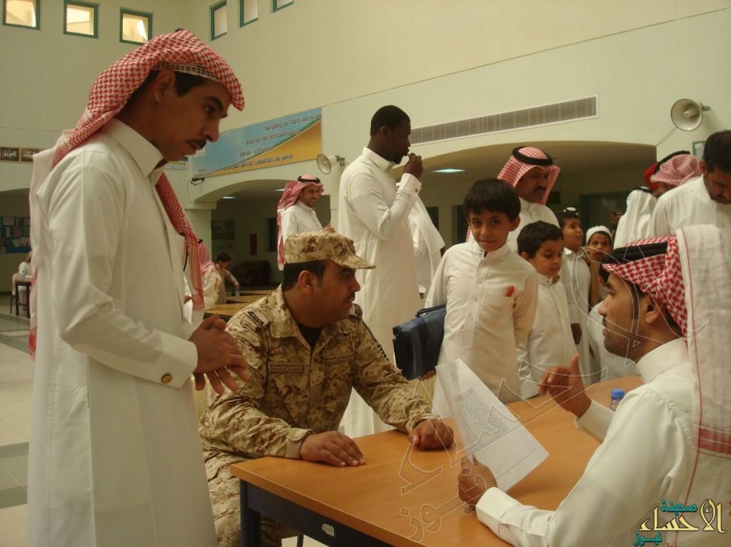 الجمعية العمومية للأباء في مدرسة الأمير بدر بن عبدالعزيز الإبتدائية
