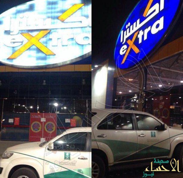 """وزارة التجارة تغلق مجموعة من معارض """"اكسترا"""" بسبب التلاعب والإيهام في التخفيضات"""