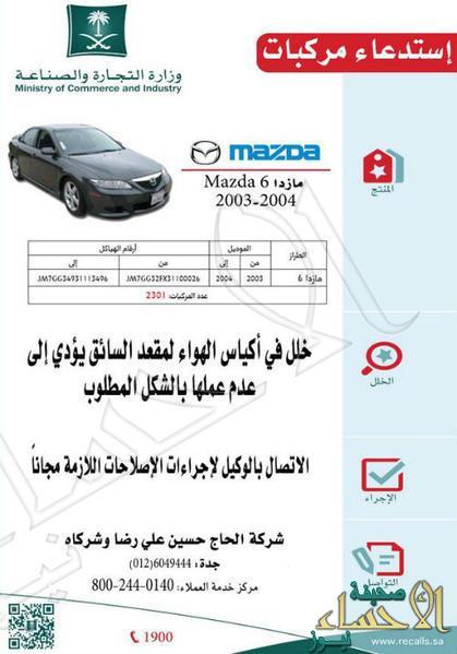 """استدعاء 2300 سيارة """" مازدا """" لخلل في أكياس هواء مقعد السائق"""