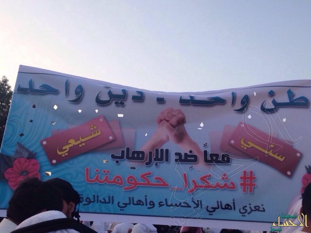 بالصور … أهالي الأحساء يتصدون للطائفية والإرهاب في تشييع الشهداء