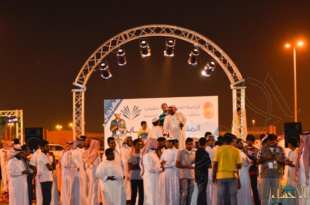( 40)فعالية تستهدف ( 70 )ألف شاب في المهرجان الشبابي بالأحساء