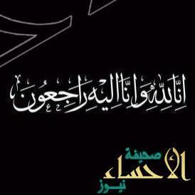 """والدة الحكم الدولي """" الصالح """" في ذمة الله"""