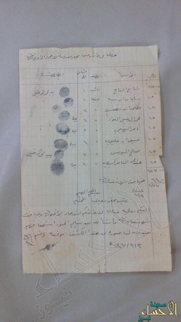 صورة متداولة تكشف عن راتب الجندي السعودي قبل 75 عاماً