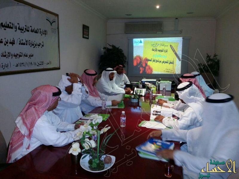 (مشغل تعريفي ببرنامج إنجاز السعودية) في إدارة التوجيه والإرشاد بتعليم الأحساء