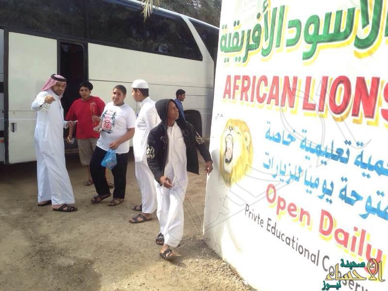 متوسطة جليجلة تنفذ رحلة إلى محمية الأسود الأفريقية والمنتزه الوطني