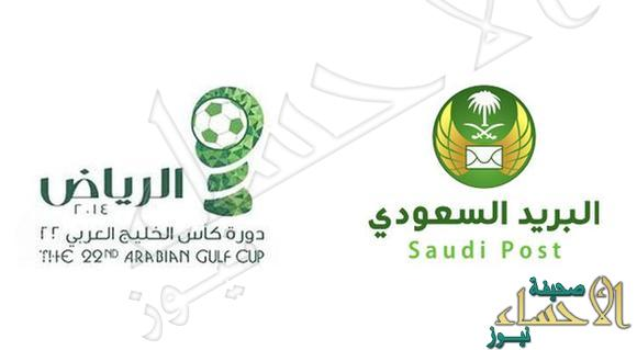كأس الخليج العربي 22 : البريد السعودي يطرح تذاكر افتتاح الدورة