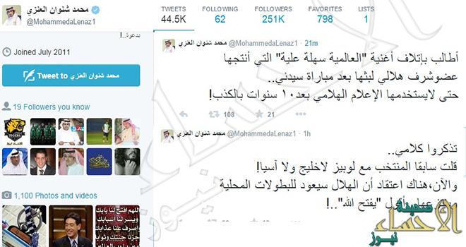إعلامي نصراوي يطالب بإتلاف أغنية لتشجيع الهلال