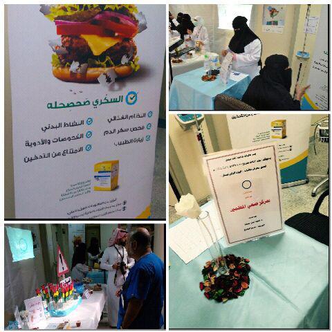مركز صحي المعلمين يقيم معرض صحي توعوي
