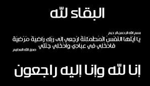 """""""إبراهيم الموسى"""" في ذمة الله"""