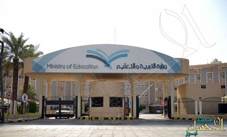 """""""التعليم"""" غداً .. إعلان حركة النقل الخارجي للمعلمين والمعلمات"""