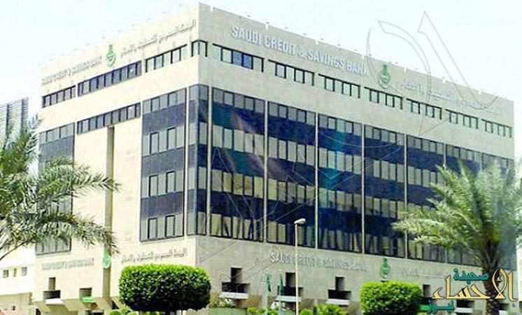 بنك التسليف يعلن عن وظائف نسائية