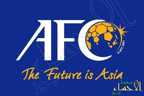 الاتحاد الآسيوي يعلن المواعيد الجديدة لمباريات دوري أبطال آسيا